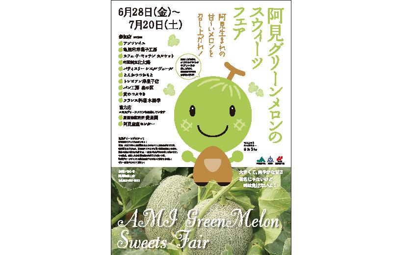 阿見グリーンメロンのスウィーツフェア ポスター