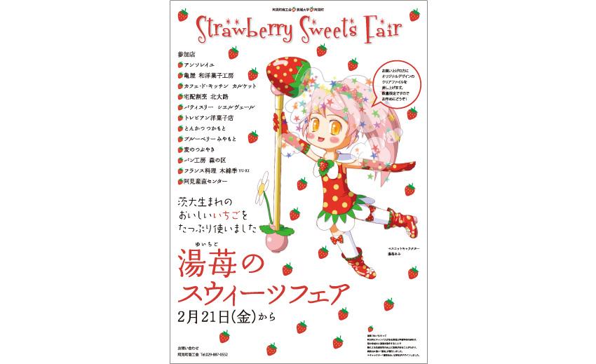 阿見町「湯苺スウィーツフェア2014」ポスター