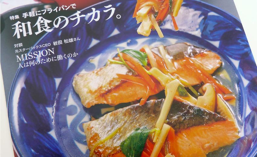 カスミ広報誌「Cha-ble」Vol.17 表紙料理
