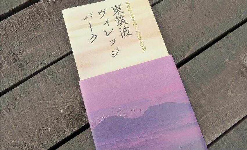 東筑波ヴィレッジパーク パンフレット表紙